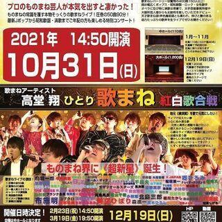 2021年10月31日(日)14:50開演 残席僅か【コロナに負...