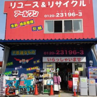 売ります❗買います❗リサイクルセンターアールワン稲城店🔥