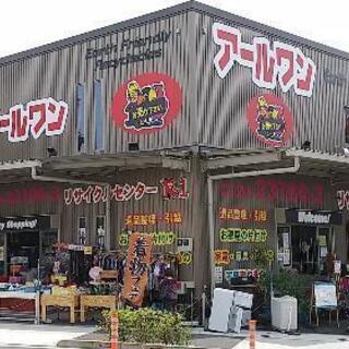 🆕アールワン若葉台店オープン‼️