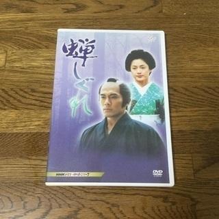 蝉しぐれ DVD2枚組