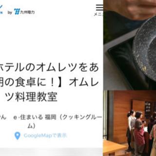 【高級ホテルのオムレツをご家庭に♪】オムレツ料理教室を開催…
