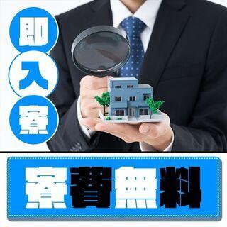 ✿高収入!月収32万円&社宅全額補助!!✿未経験活躍中、ガッツリ...