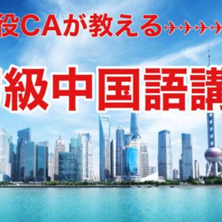 【初級】中国語レッスン(Webレッスンも受付)
