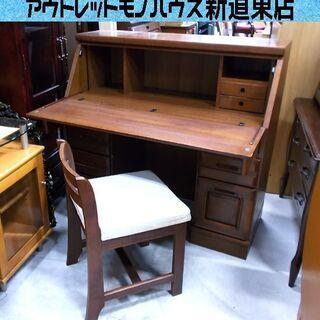 北海道工芸家具 ライティングビューロー 椅子付き ライティングデ...
