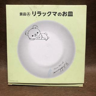 リラックマのお皿 ☆他にもたくさん出品中☆