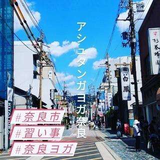 【8/1奈良市】アシュタンガヨガ・レッドクラス(初心者向け)