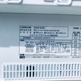 1819番 AQUA✨全自動電気洗濯機✨AQW-S452‼️ − 東京都