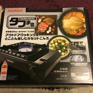 新品・未使用 Iwatani カセットコンロ タフまる
