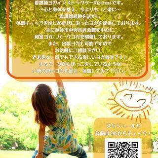 訪問ヨガ60分2000円(交通費別途)