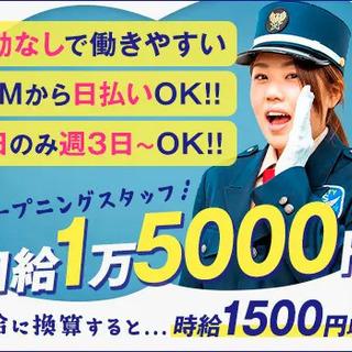 <6月末スタート>夜勤ナシ日給1万5000円~で稼げる!車…