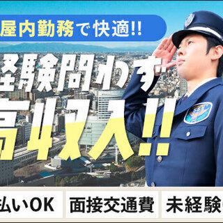 【駅チカ施設警備!!】屋内メインで快適♪ATMから日払い対応!未...