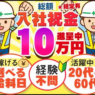 【入社祝金10万円!!】即日勤務OK!都合に合わせてしっかり稼げ...