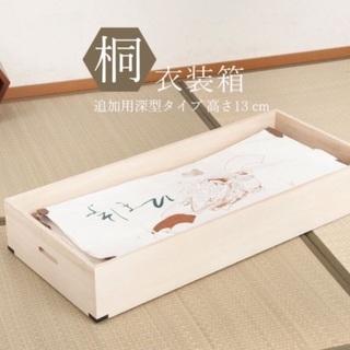 【新品】桐衣装箱用 追加深衣装盆 隅金具付 91cm×41cm×...