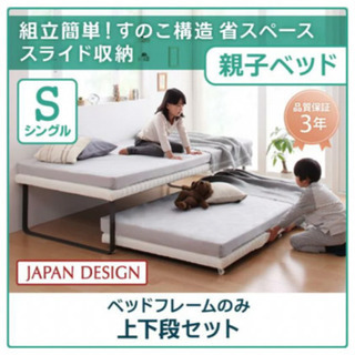 【ネット決済】ベーネ&チックLow2段ベット