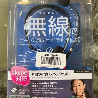 【新品未使用★Bluetooth対応】ワイヤレス/片耳ヘッドセット