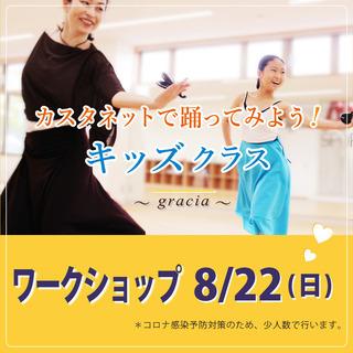 【8/22(日) 体験ワークショップ】スペイン舞踊♪「キッズ・ク...