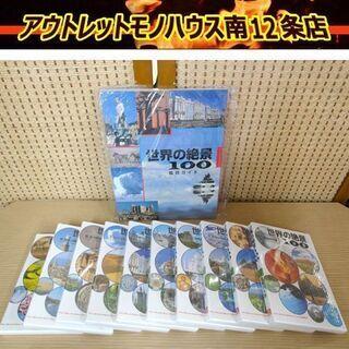 未開封 ユーキャン 世界の絶景100 DVD 全10巻 札…