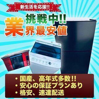 🎉😍冷蔵庫・洗濯機😍🎉単品販売‼👊💋セットも可🌈その他家電も多数...