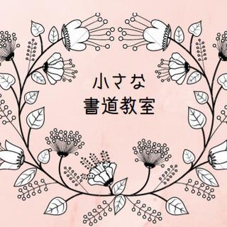【3名の書道教室】木曜日&日曜日生徒募集