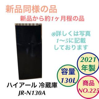 新製品 2021年製 ハイアール 冷蔵庫 2ドア JR-N130...
