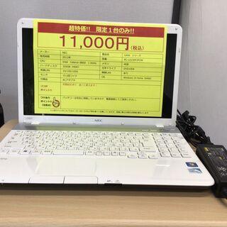 【商談中】激安!Win10搭載!! NECノートPC