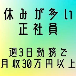 【社員平均月収43万円!】旅客ドライバー《週3勤務で残業なし!自...