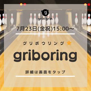 残り2席!【7月23日(金祝)】grin grin新企画✨ボウリ...