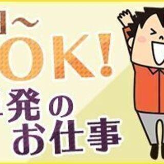 1日だけの勤務も大歓迎♪【苫田郡鏡野町/最大時給1375円★】宅...