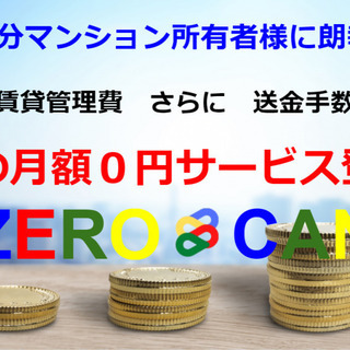 投資用不動産管理費「月額無料」のZEROCAN
