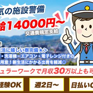 【施設警備】\高日給1万4000円~!/未経験から収入安定★週2...
