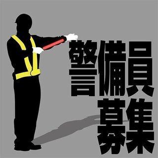 未経験者大歓迎♪👮警備アルバイト募集👮