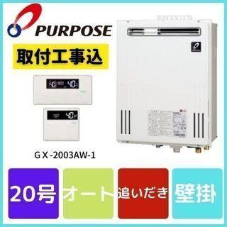 PURPOSE ガス給湯器 GX-2003AW-1 取付工…