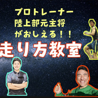 横浜市 7fitnessかけっこ教室【2周年記念】