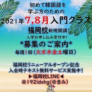 😁福岡韓国語教室ラオン 🧡リニューアルオープン記念イベント中🧡