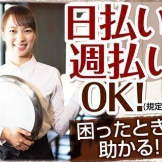≪日払い・週払いOK♪≫飲食店スタッフ大募集!!時給1,200円~