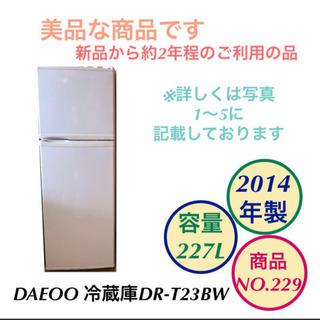 冷蔵庫 2ドア 【大】DAEOO DR-T23BW NO.229