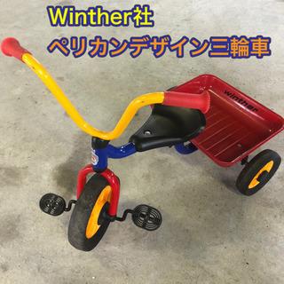 三輪車 Winther