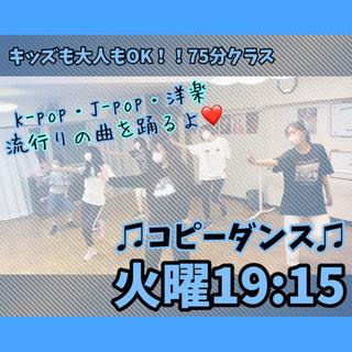 1レッスンで2ジャンル!@向田橋 KPOPダンス、キッズダンス、...