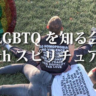 LGBTQを知る会 withスピリチュアル