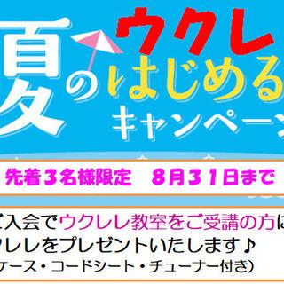 夏のウクレレプレゼントキャンペーン!吉川カルチャークラブでウクレ...