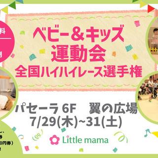 【広島】7/29~31 パセーラ翼の広場 ベビー&キッズ運…