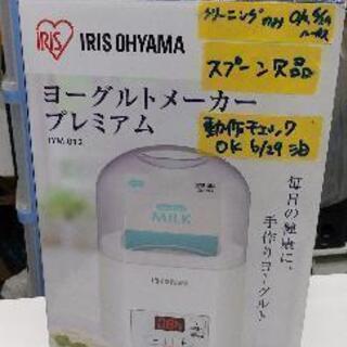 アイリスオーヤマ IRISOHYAMA IYM-012-W [ヨ...