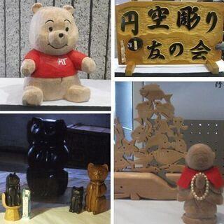 木彫教室 円空彫り 仏像彫刻 動物、現代彫刻等、 会費3ヶ月千円