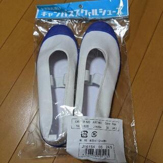 上靴 うわぐつ 新品未使用 24.5cm