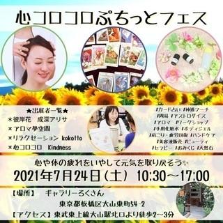 【東上線/大山】癒し系総合イベント 心コロコロぷちっとフェス v...