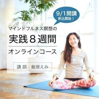 【早割あり!】瞑想を習慣にし、効果を実感!9月「マインドフルネ...