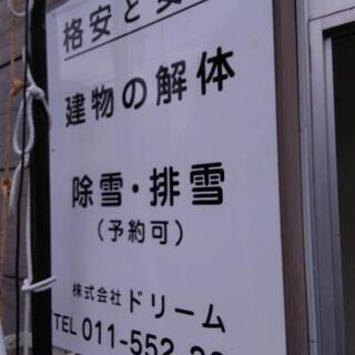 ブロック塀、物置、木、ゴミ撤去します - 札幌市