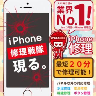 【スマレンジャー岡山店】iPhone出張修理専門店 iPhone...