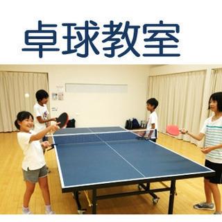 卓球教室(小学生~中学生)吉川市、三郷市、八潮市、越谷市からも便...