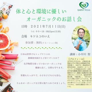 7/23 オーガニックのお話し会【参加無料】